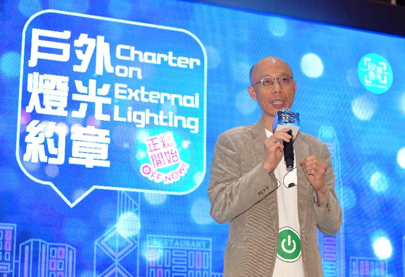 Charter on External Lighting takes effect